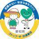 愛知県安全なまちづくり・交通安全パートナーシップ企業